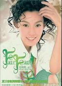Christine Fan (Fan Weiqi) : One to One (CD + DVD)  (Taiwan Import) - (WWPR)