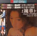 Cyndi Chaw: The Best of Cyndi (Taiwan Import) - (WWQC)