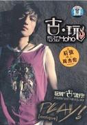 Hoho Hou: Play ! Antique 后弦:古•玩(CD) - (WWR8)