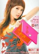 Rainie Yang:  Arbitrary Door (CD + DVD) (Taiwan Import) - (WWR9)