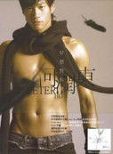 Peter Ho: Love to Tell You (Taiwan Import) - (WWRJ)
