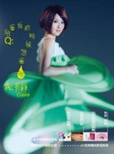 Claire Guo:  Thinking about Her While You're with Me 郭靜 (Taiwan Import) - (WWT2)