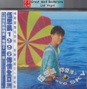 Sky Wu: Love (Taiwan Import) - (WWTE)