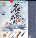 Guzheng? Erhu?China National Instrument (4 CD box set) - (WWU0)