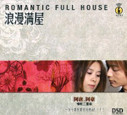 Romantic Full House: Love Song Duet - (WWU4)