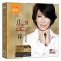 Tsai Chin (Cai Qin): Deep Love (2 CDs) - (WWV5)