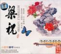 Butterfly Lovers: Liang Tainan Violin Piano Concerto - (WWVA)