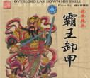 Chinese Music: Chinese Classics Played w/Different Music Instruments - (WWVR)