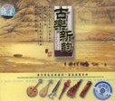 Chinese Music: Chinese Classics Played with Different Instruments (2 CDs) - (WWVU)