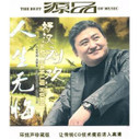 Liu Huan: Tough Guys - (WWW7)