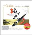 Hulusi (Cucurbit Flute or Gourd Pipe): Hulusi (3CDs) - (WWW8)