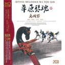 Matouqin (morin khuur): Grassland (2 CDs) - (WWWG)