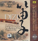 Dizi: A Collection of Music Played on the Dizi Vol. 2 (4 CDs) - (WWX2)