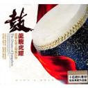 The Drums of Jiangzhou: Longtenghuyue - (WWXH)