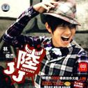 JJ Lin : Sixology 林俊杰:JJ陆(CD)  - (WWXM)