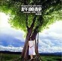 Mavis Hee (Xu Mei Jing): Review 1996-1999 - (WWXU)