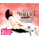Teresa Teng Instrumental: Keyboard Instrument playing the best of Teresa Teng Songs (3 CDs) - (WWY1)