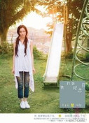 Christine Fan (Fan Weiqi) : Our Anniversary (Taiwan Import) - (WWYG)