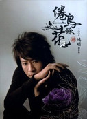 Chris Yu (You Hongming): The Tired Bird (Taiwan Import) - (WWYW)