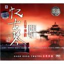 Guqin - Guqin Memory Charm - (WY0E)