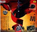 Hi-fi Classic Erhu (2 instrument music CDs) - (WY0L)