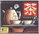 Tea Time Chinese Music (2 Audio CD) - (WY1A)