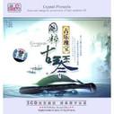 Guqin - Guocui Guqin Guyeguibao (3 Audio CDs) - (WY26)