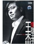 Dave Wong (Wang Jie) - Prince's Love Songs (4 Audio CDs) - (WY2U)