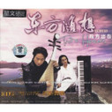 Fang Jinlong and Fang Yi - Two Heroes 方弈+方锦龙:东方随想 双方出击(CD) - (WY3K)