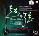 Erhu & Guzheng - Chao Xian 1 - (WY3U)