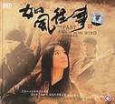 Xiaojuan & Residents from the Valley (Wang Xiaojuan) - The Past As The Wind - (WY4P)