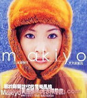 MAKIYO: Say Love Me Everyday (Taiwan Import) - (WY4R)