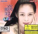 Malas Kao (Gao Sheng-mei) - Forever Yours Vol 3 - (WY50)