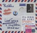 Phil Collins: - Love Songs - A Compilation Old And New (2 CDs) (import) (Chinese Edition) - (WY53)