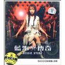 Bessie Lan Qin: Legend - (WY8C)