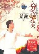 Hao Han: Break in that Fall 浩翰 - (WY8D)