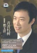 Fei Yu Ching - (WY8H)