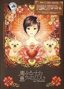 Zhou Hui (Grace Chou): Blossomy - (WY91)