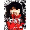 Wang Zheng: We Were Good Children - (WY99)