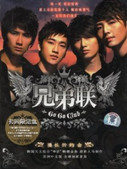 Brothers Union (Xiongdi Lian) : A Long Date 兄弟联:漫长的约会(CD 初回限定盘) (CD First Press Limited Edition) - (WY9C)
