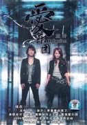 Loving Band: Unloosen 爱乐团:放开(CD) - (WY9J)