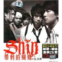 Shin: Barbed Butterfly (2CD) [set] - (WY9T)