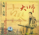 Guqin Master : Chinese Folk Music Collection Series - (WYA5)