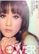 Evonne Hsu: Love ????? Limit - (WYA9)