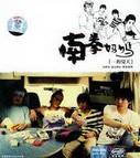 Nan Quan Mama: ....Summer - (WYAY)