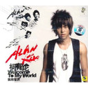 Alan Kuo: Welcome to My World - (WYBK)