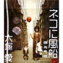Ai Otsuka: Cat and Balloon - chinese edition - (WYBN)