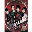 Flower Band (Hua Er Band): Flower sky happy world (CD + VCD) - (WYCL)