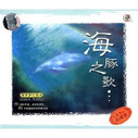 Ocean Music: Dolphin Song (2CD) [set] - (WYE2)
