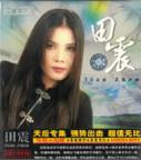 Tian Zhen: Collections - (WYE7)